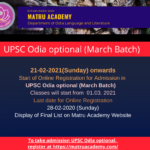 UPSC Odia Optional March Batch