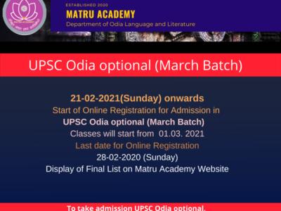 UPSC Odia Optional March Batch