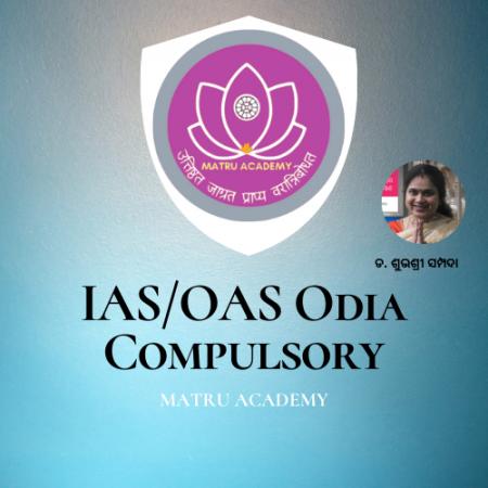 IAS/OAS Odia Compulsory