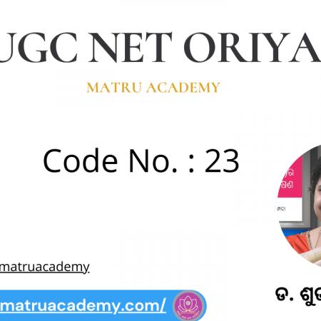 UGC NET Odia
