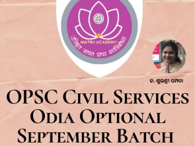 OPSC Civil Services Odia Optional September Batch
